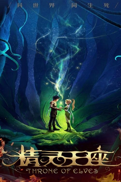 دانلود انیمیشن Throne Of Elves 2016